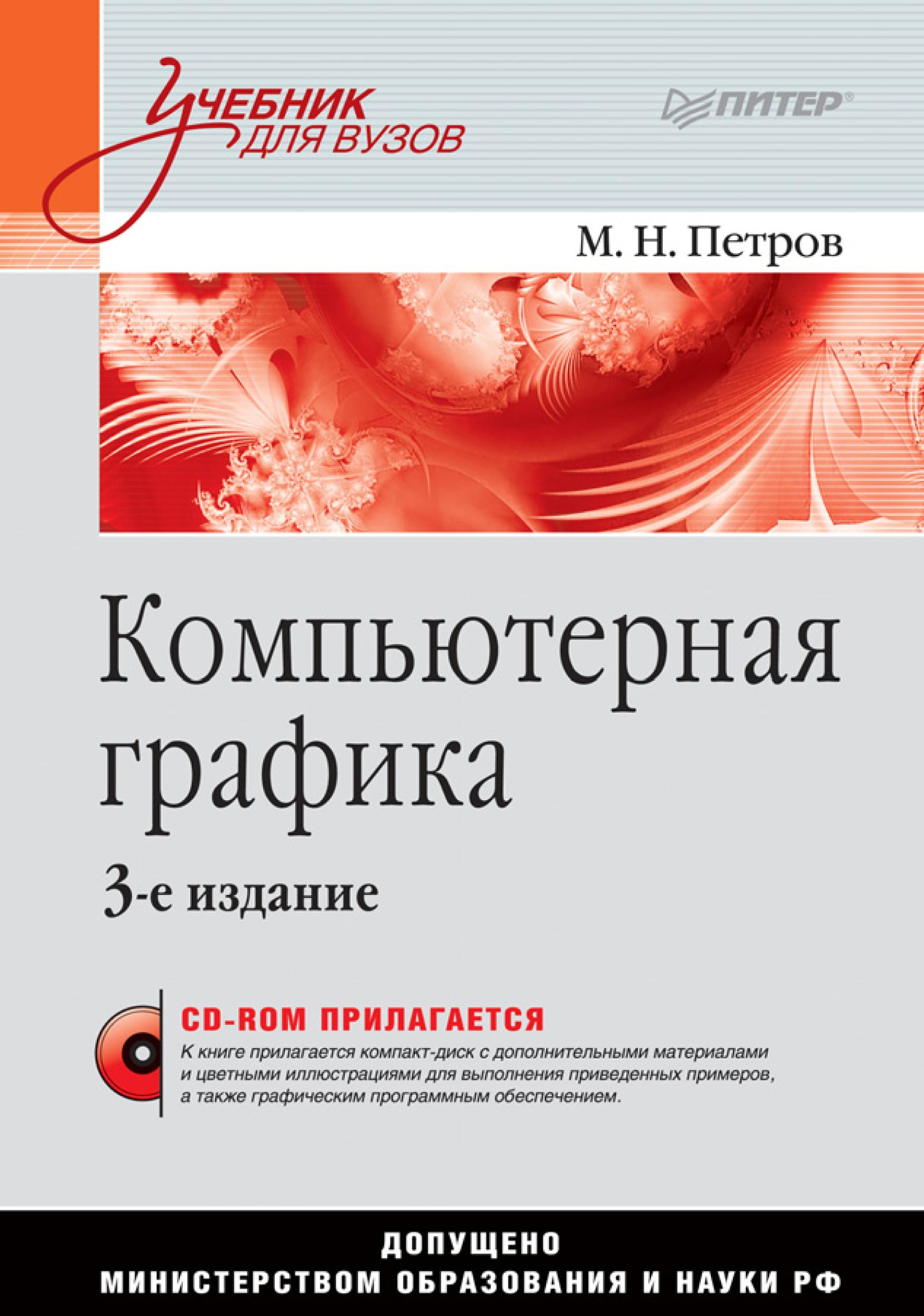 Михаил Петров Компьютерная графика. Учебник для вузов