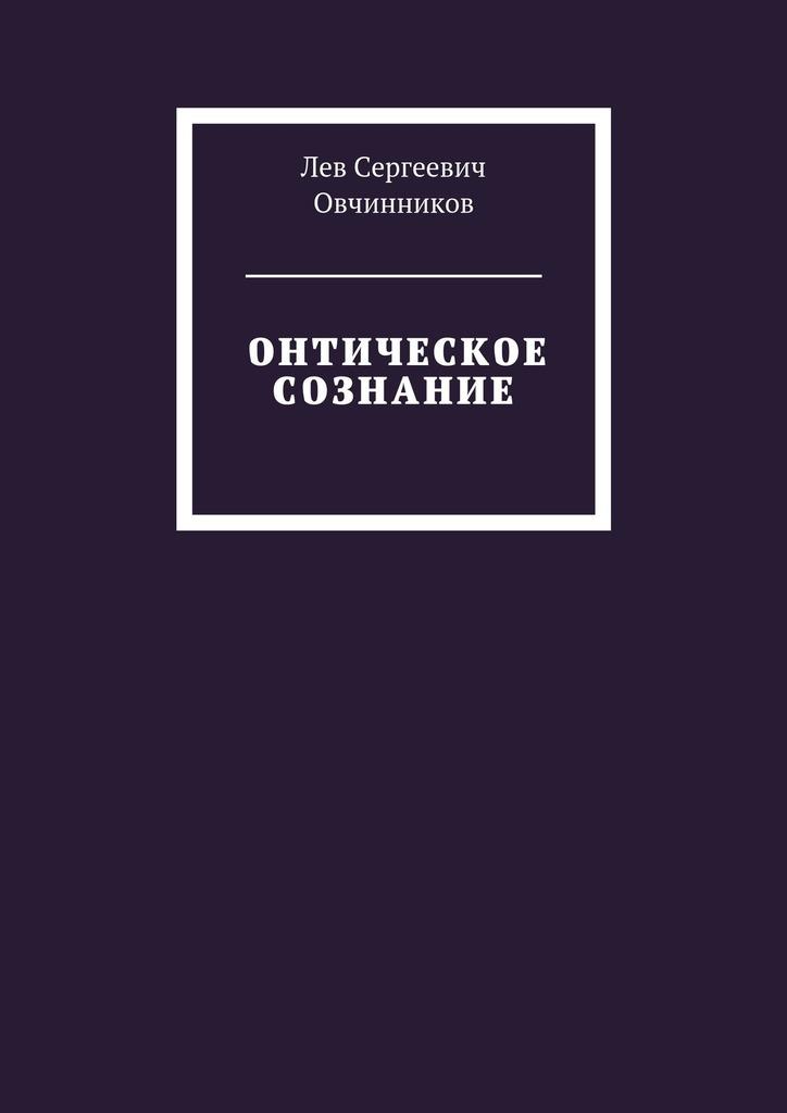 цены на Лев Сергеевич Овчинников Онтическое сознание  в интернет-магазинах