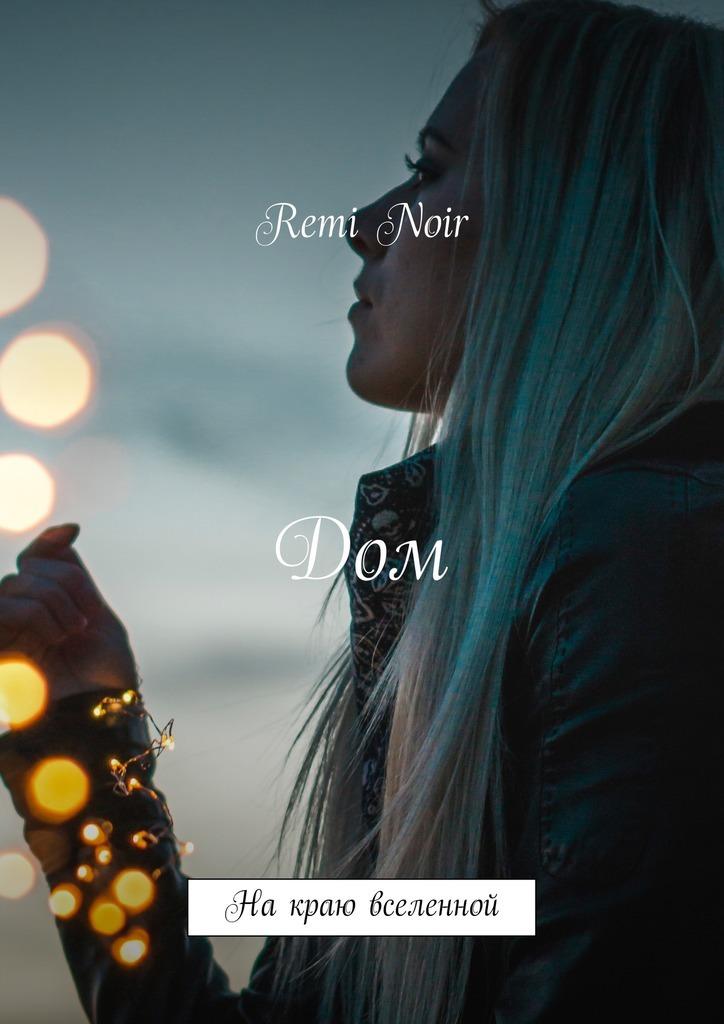 Remi Noir Дом. Накраю вселенной цена