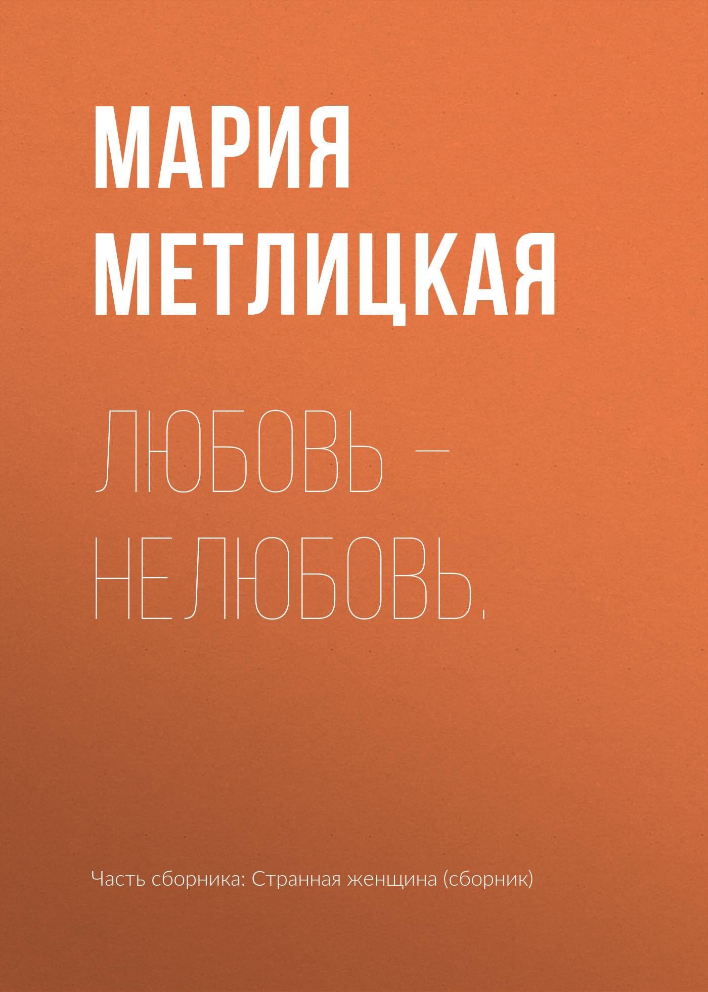 Мария Метлицкая Любовь – нелюбовь.