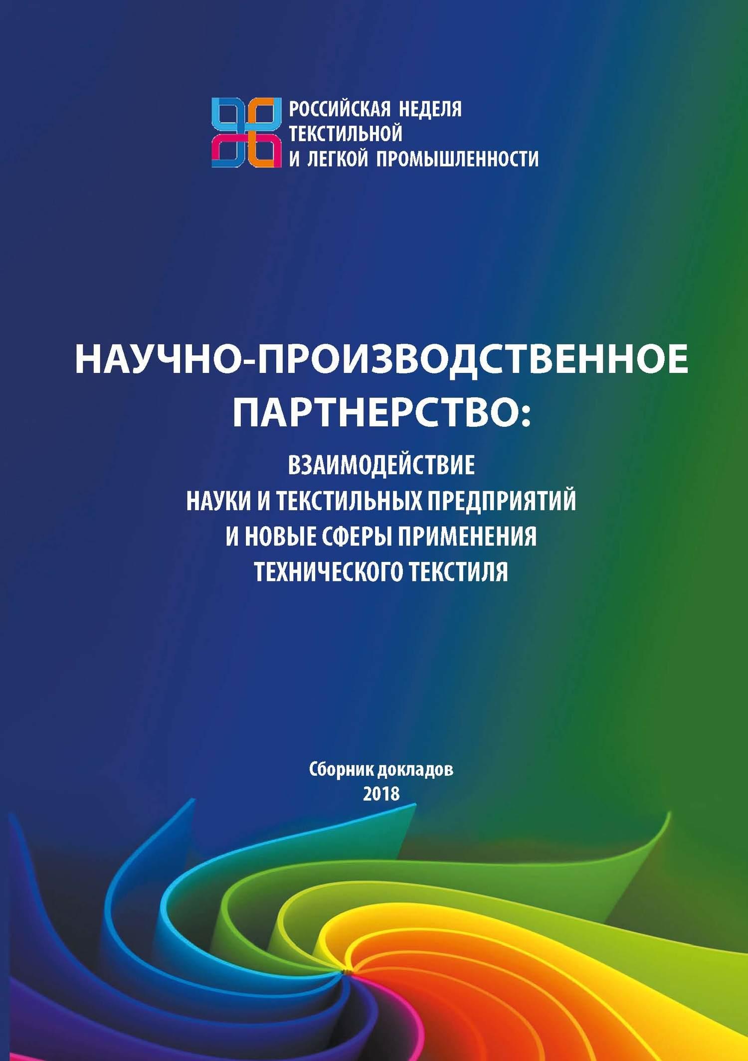 Научно-производственное партнерство. Взаимодействие науки и текстильных предприятий и новые сферы применения технического текстиля. ( Сборник статей  )