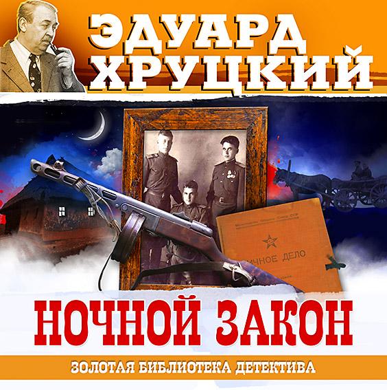 Эдуард Хруцкий Ночной закон
