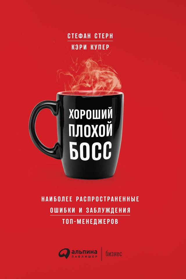 Обложка книги. Автор - Стефан Стерн