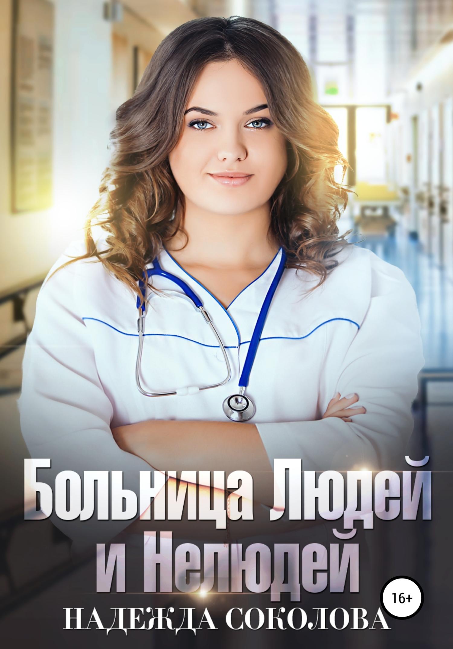Надежда Игоревна Соколова БЛиН надежда игоревна соколова ведьма и неприятности