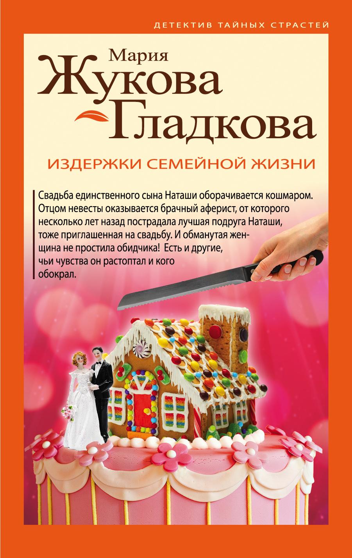 Мария Жукова-Гладкова Издержки семейной жизни