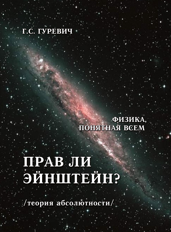 Г. С. Гуревич Прав ли Эйнштейн? (теория абсолютности). демьянов в в онтология абсолютного в хаосе своего относительного
