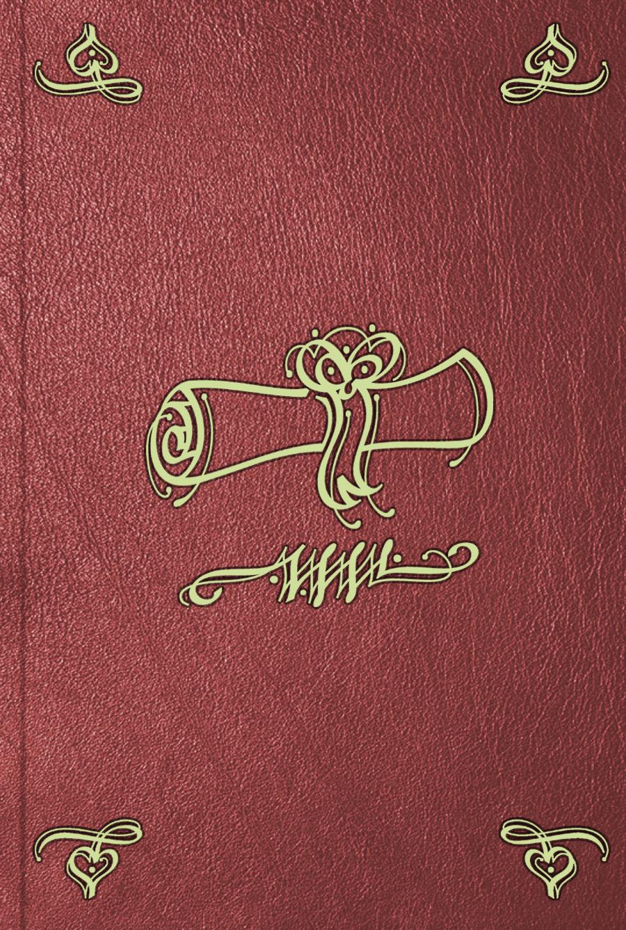Отсутствует Указы, манифесты и другие правительственные постановления. 1793 г. неизвестный автор указы