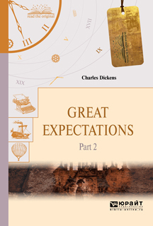 Great expectations in 2 p. Part 2. Большие надежды в 2 ч. Часть 2