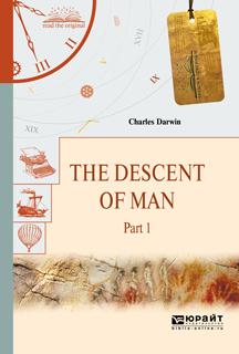 Чарльз Дарвин The descent of man in 2 p. Part 1. Происхождение человека. В 2 ч. Часть 1 происхождение человека