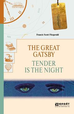 Фрэнсис Скотт Фицджеральд The great gatsby. Tender is the night. Великий гэтсби. Ночь нежна цена