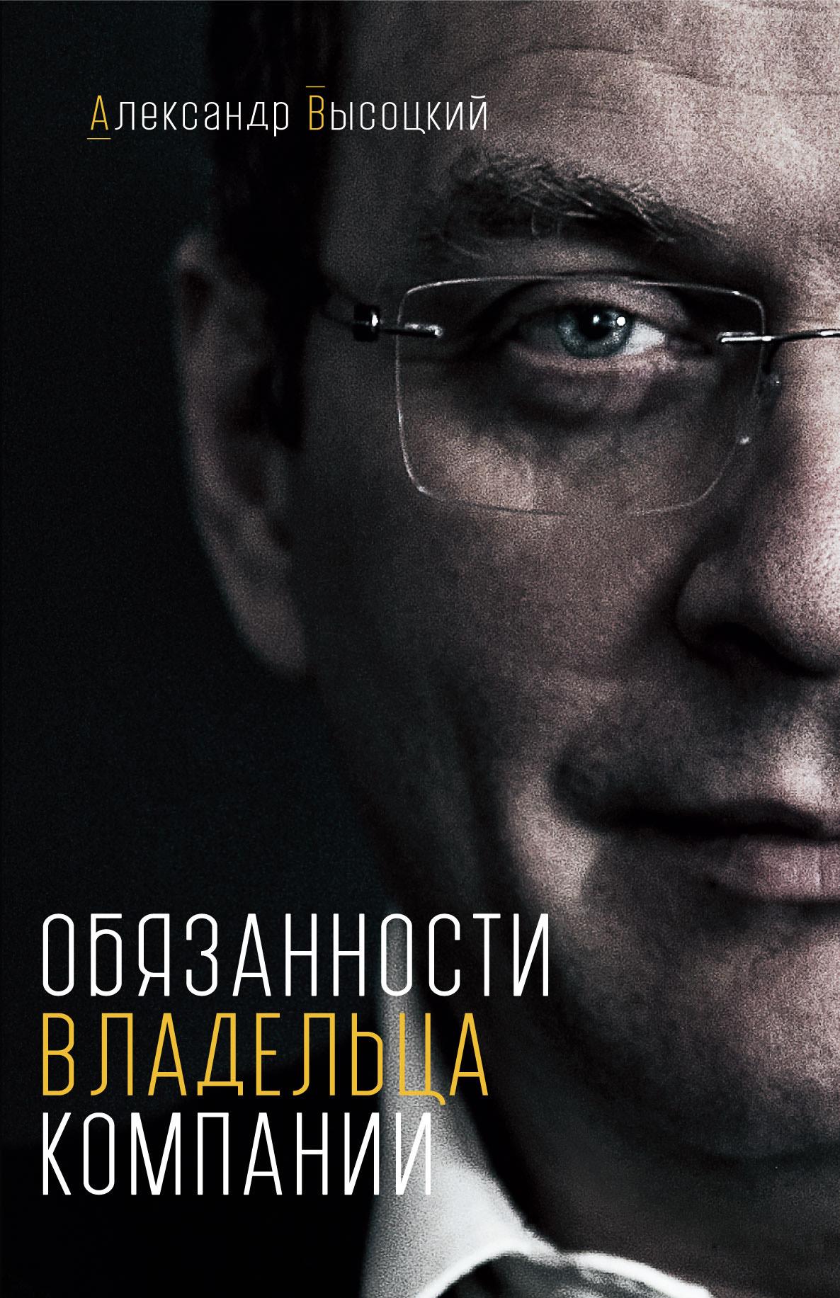 фото обложки издания Обязанности владельца компании