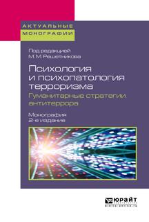 psikhologiya i psikhopatologiya terrorizma gumanitarnye strategii antiterrora 2 e izd monografiya