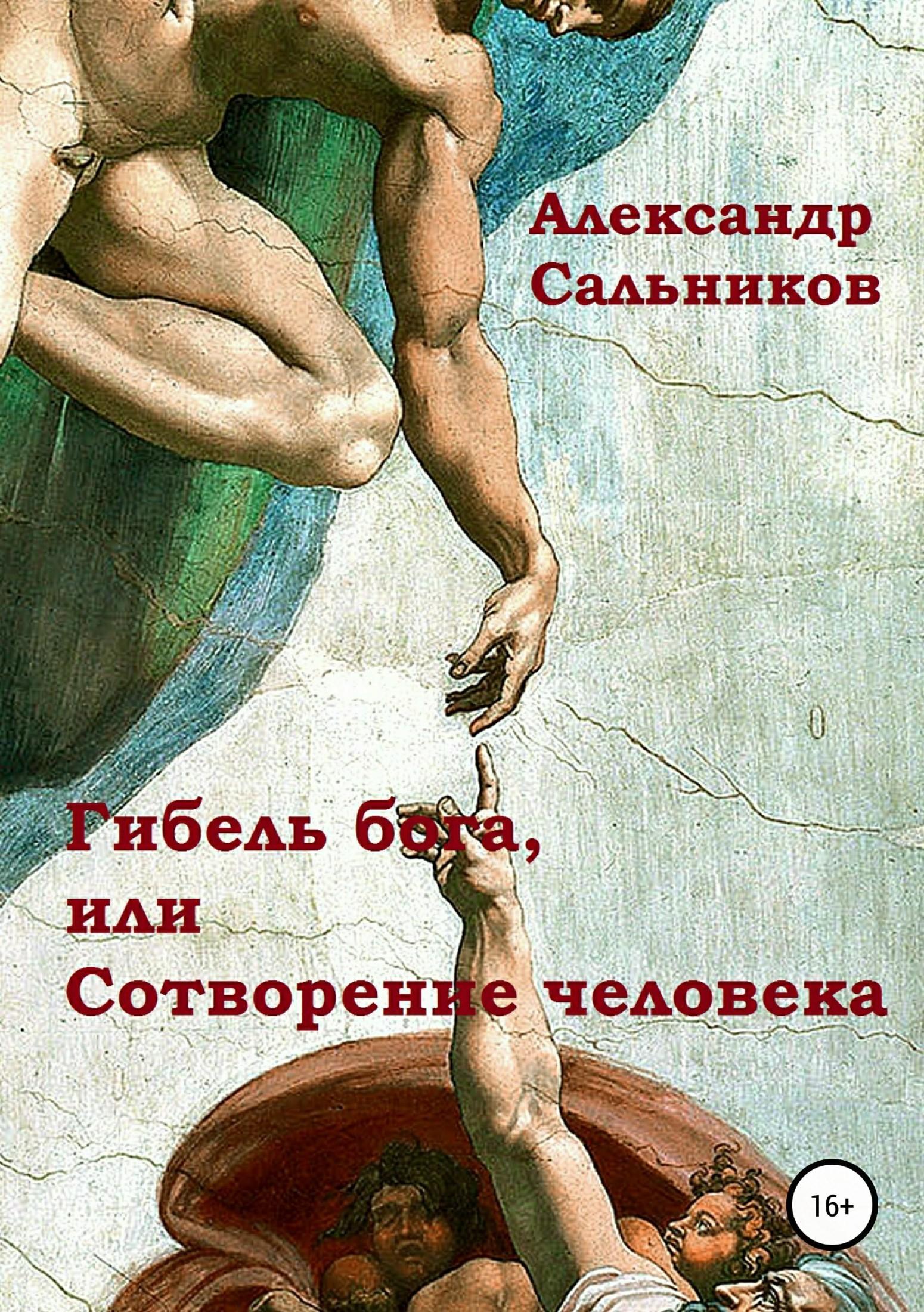 Александр Аркадьевич Сальников Гибель бога, или Сотворение человека александр аркадьевич сальников шарьинские зори лирика