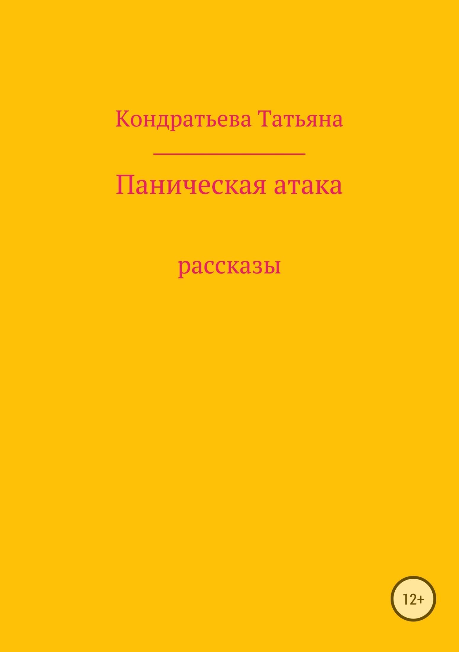 Татьяна Викторовна Кондратьева Паническая атака. Сборник рассказов цены онлайн