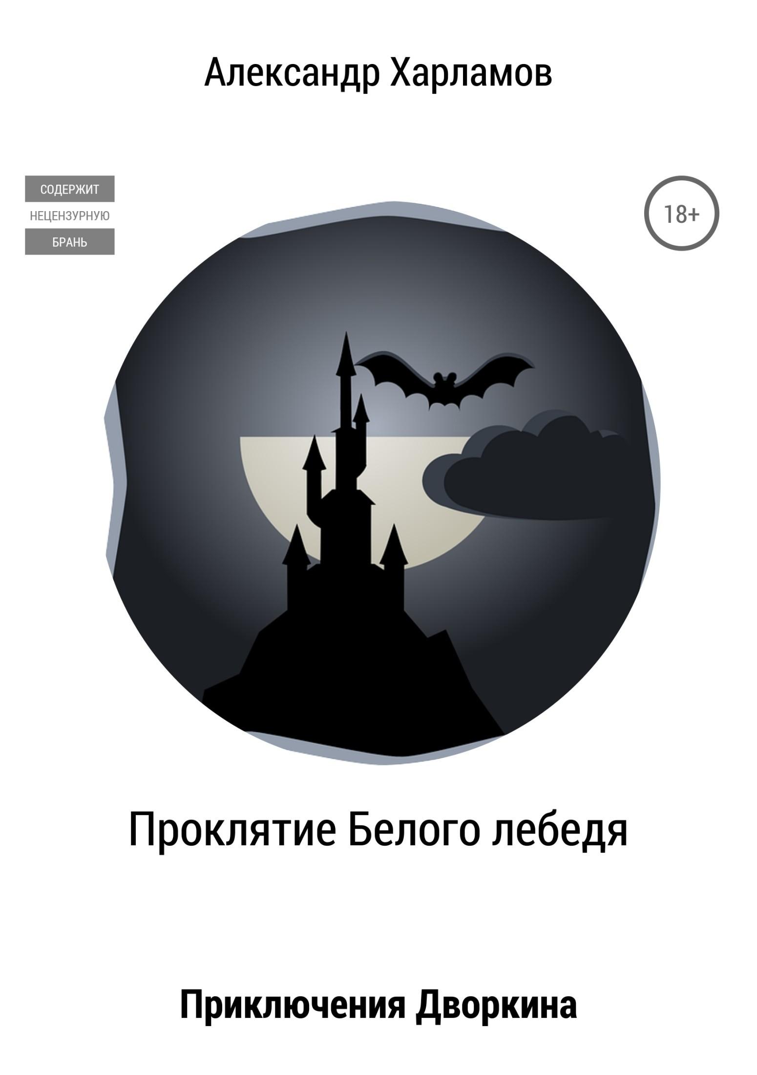Александр Харламов Проклятие Белого лебедя