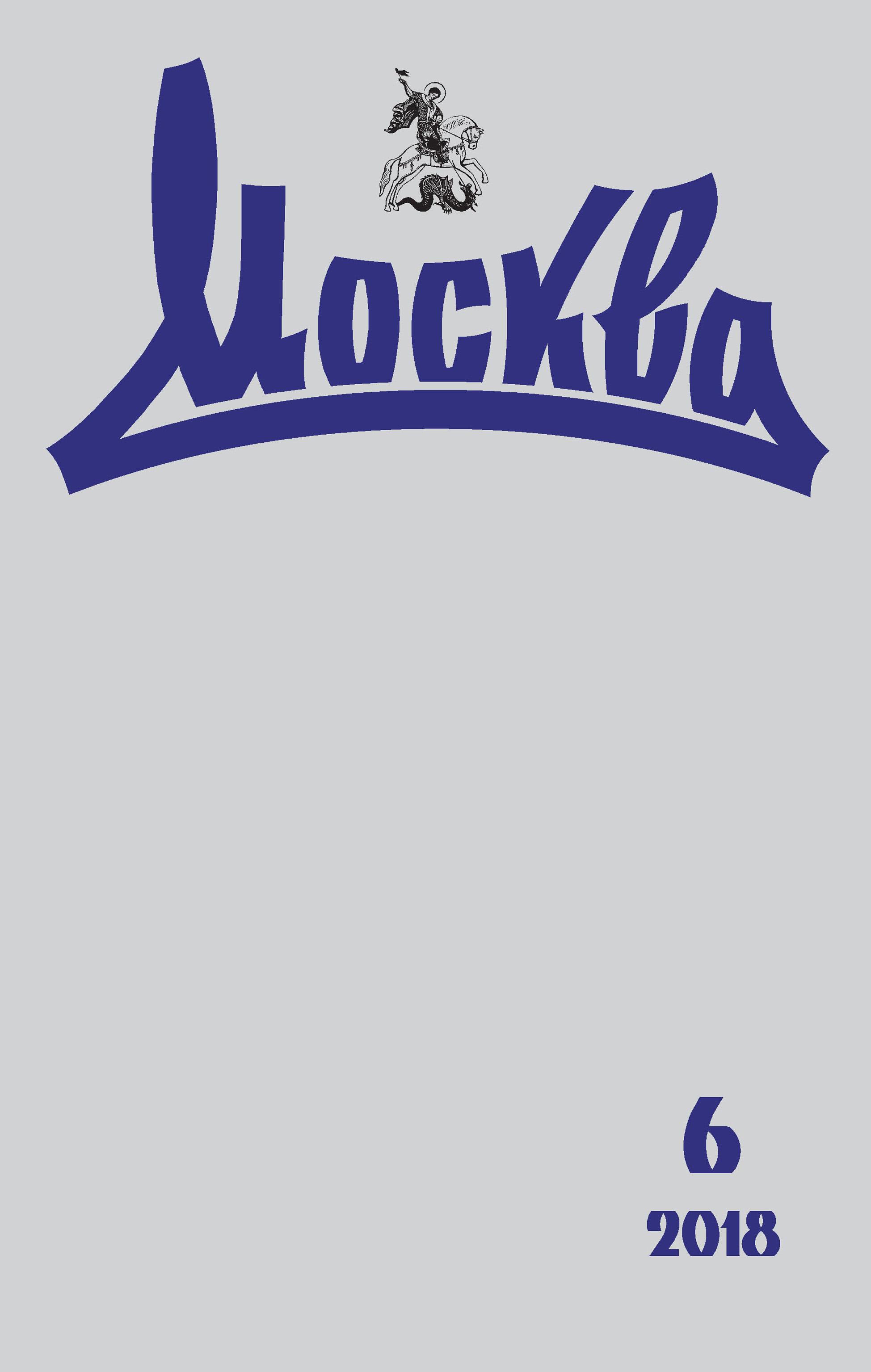 купить Отсутствует Журнал русской культуры «Москва» №06/2018 по цене 59.9 рублей