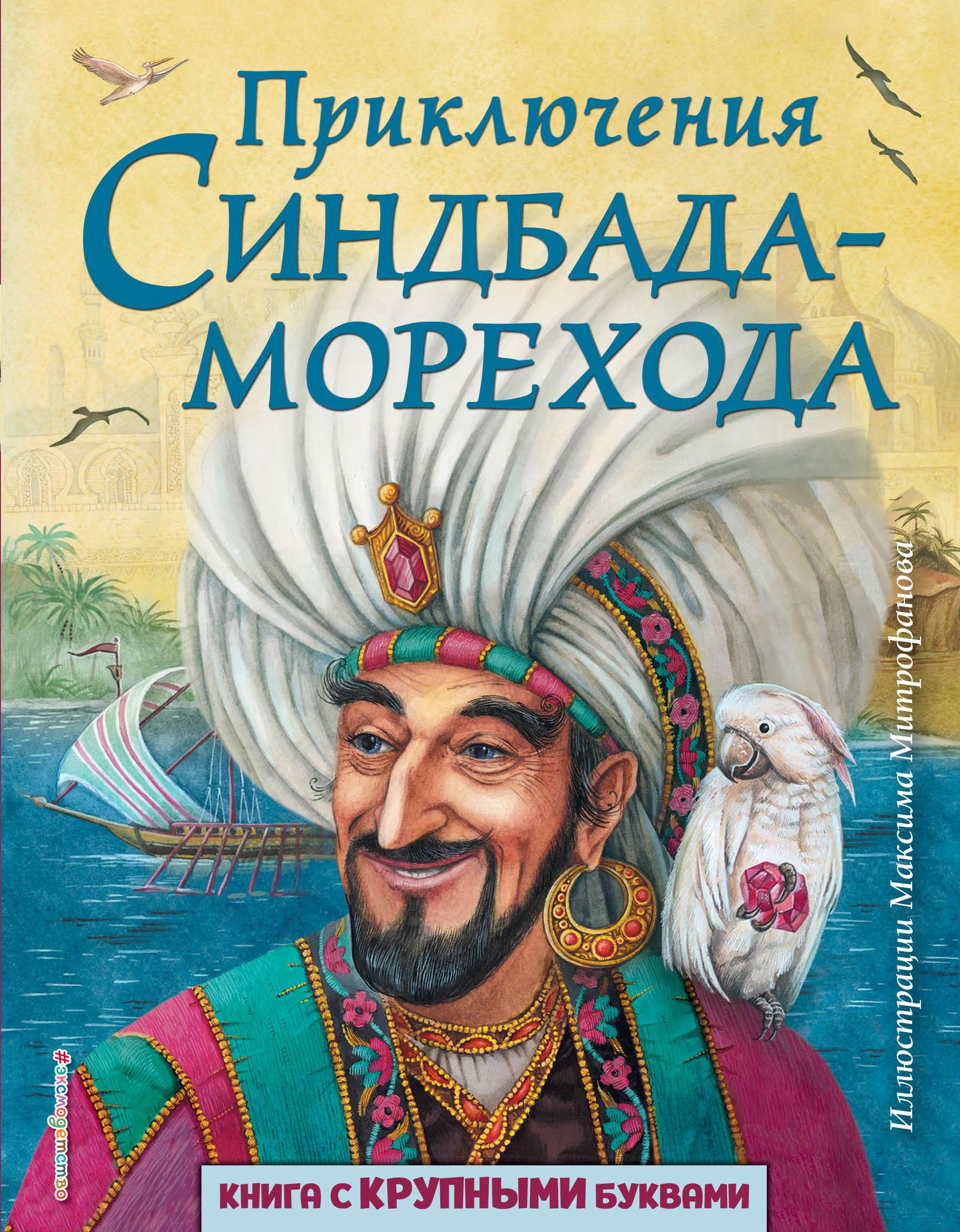 Сборник Все путешествия Синдбада. Арабские сказки махаон книга арабские сказки аладдин и волшебная лампа
