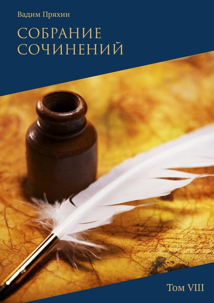 Вадим Пряхин Собрание сочинений. Том VIII