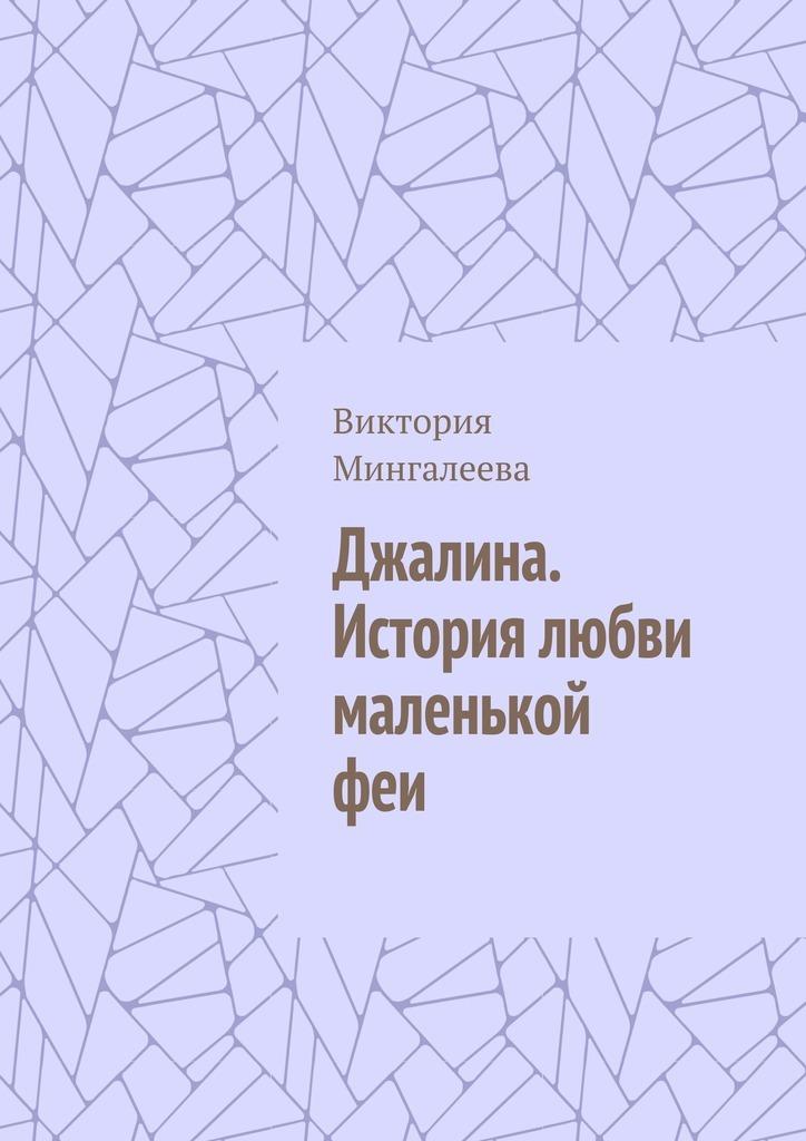 Виктория Мингалеева Джалина. История любви маленькой феи виктория мингалеева захар ковалёв и