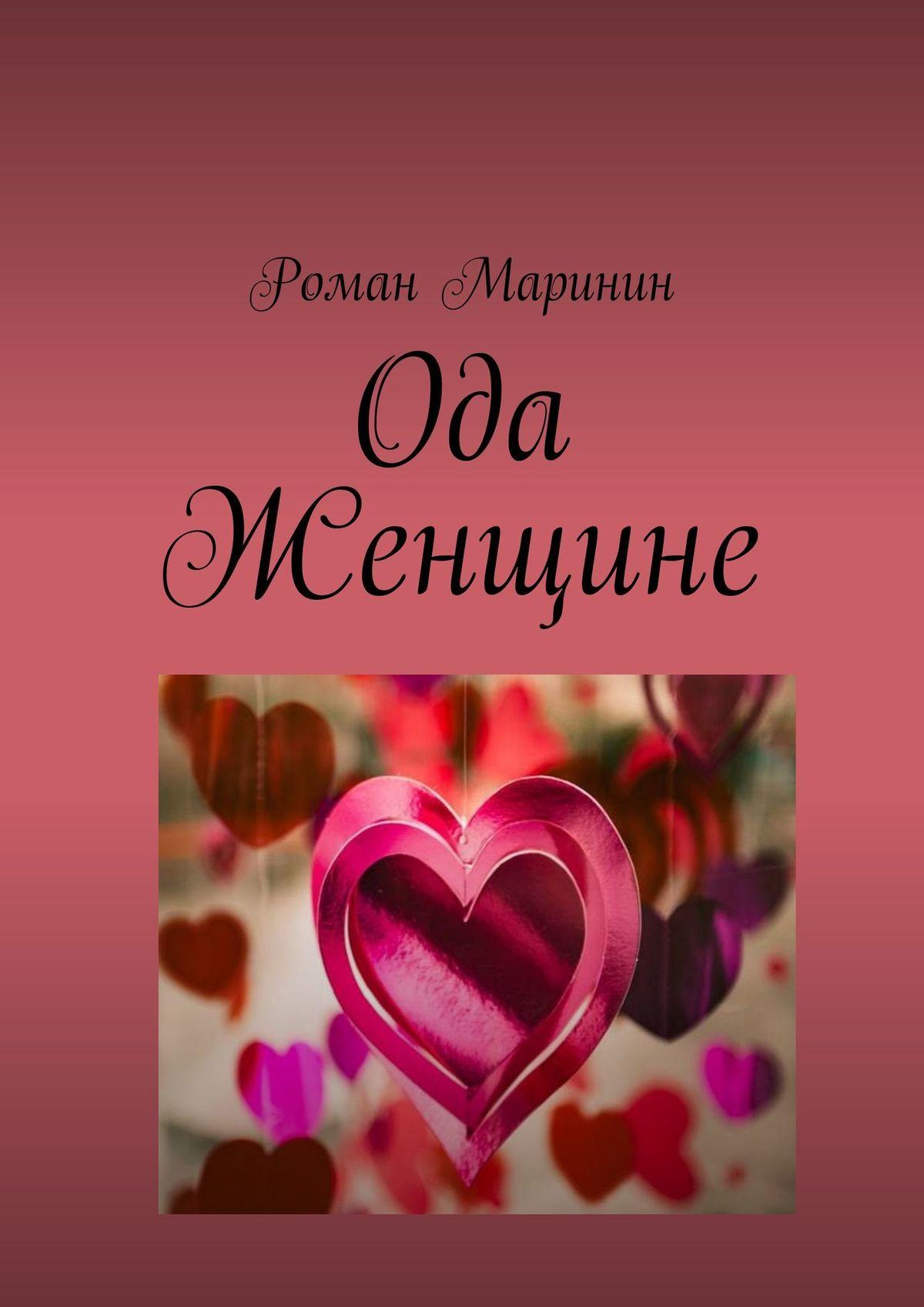 цена на Роман Маринин Ода Женщине