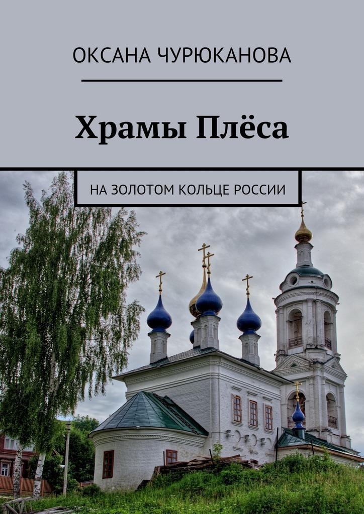 Оксана Чурюканова Храмы Плёса. НаЗолотом кольце России