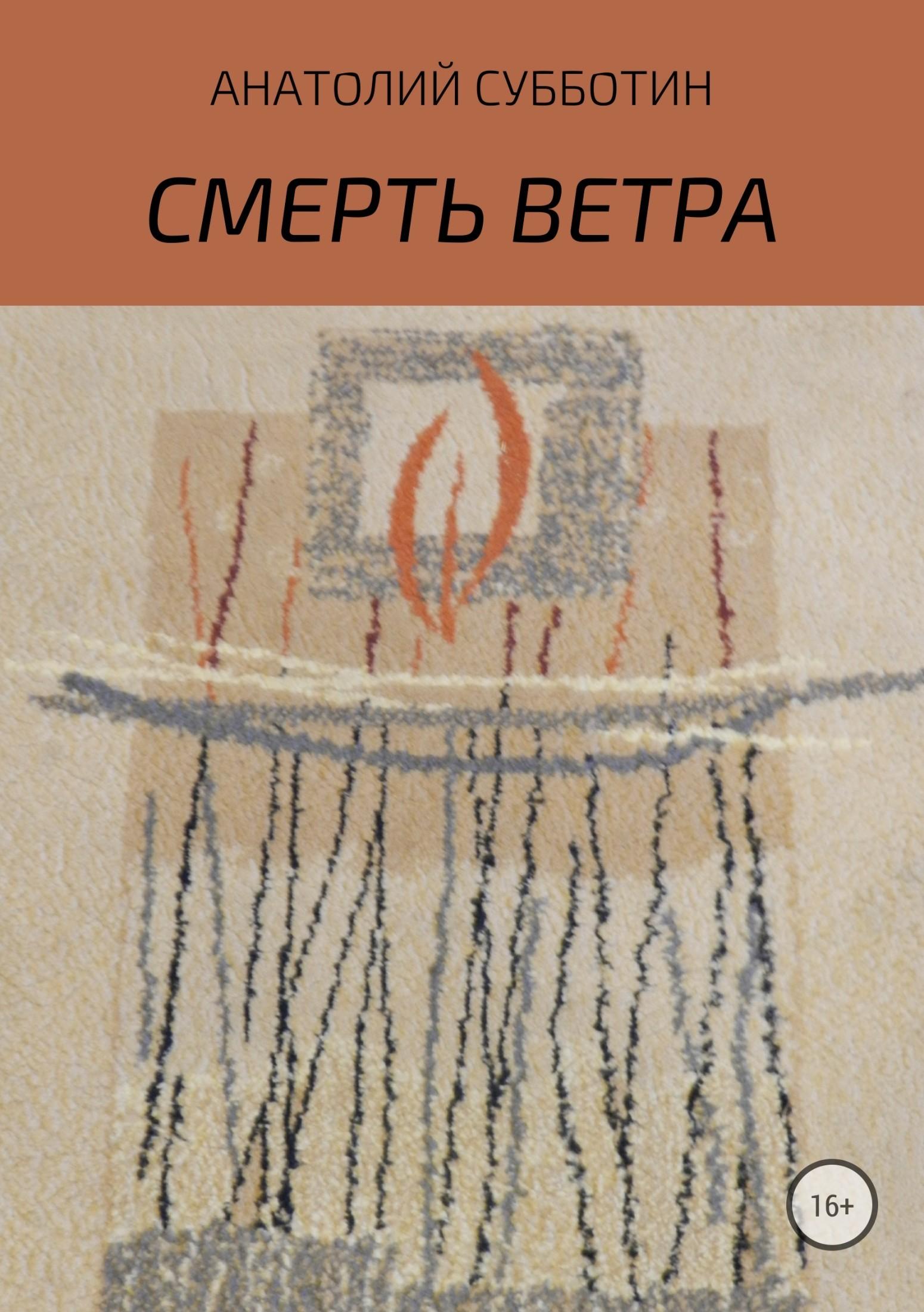 Анатолий Субботин Смерть ветра. Книга стихов анатолий ковалев обманувшая смерть