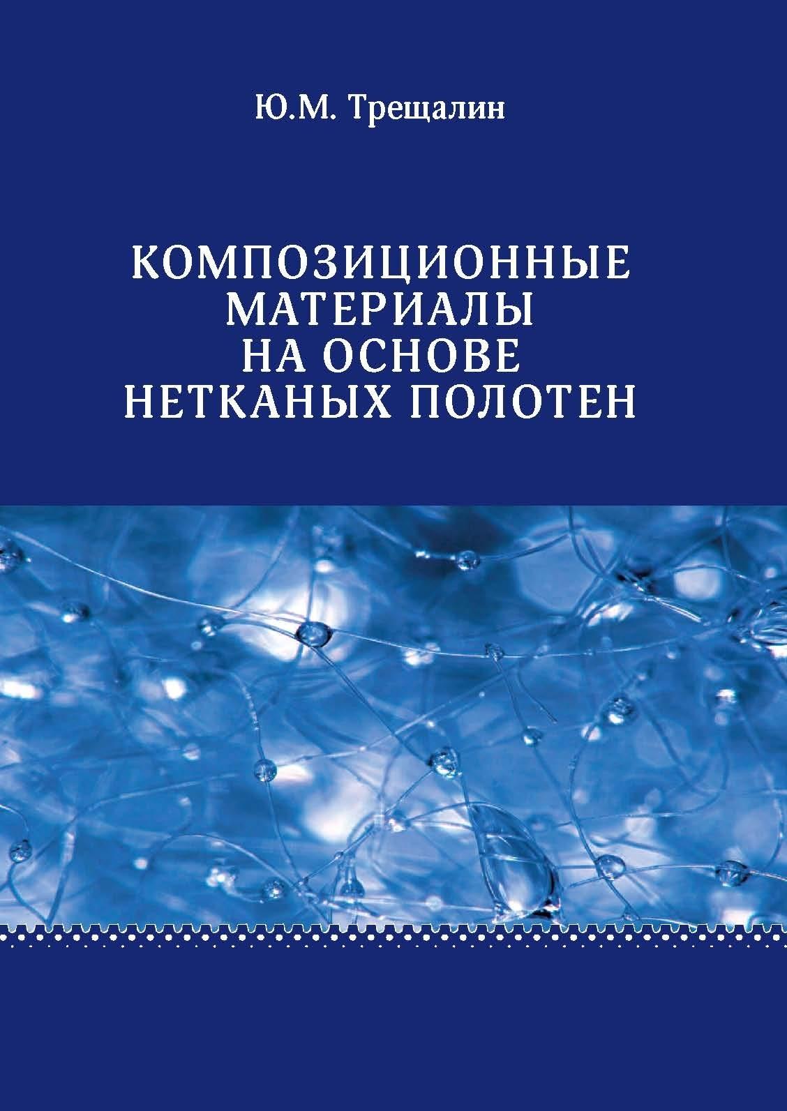 Ю. М. Трещалин Композиционные материалы на основе нетканых полотен