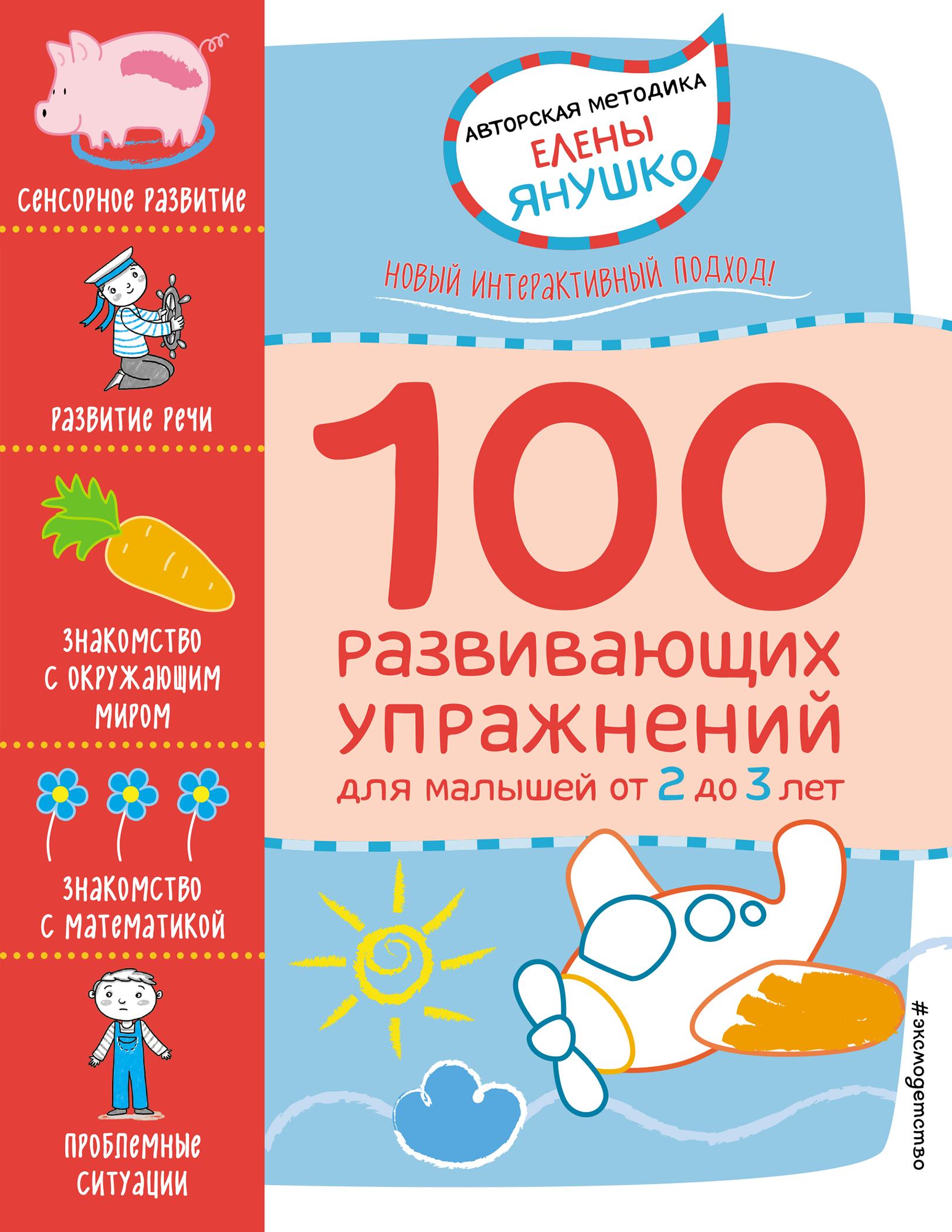 Елена Янушко 2+ 100 развивающих упражнений для малышей от 2 до 3 лет