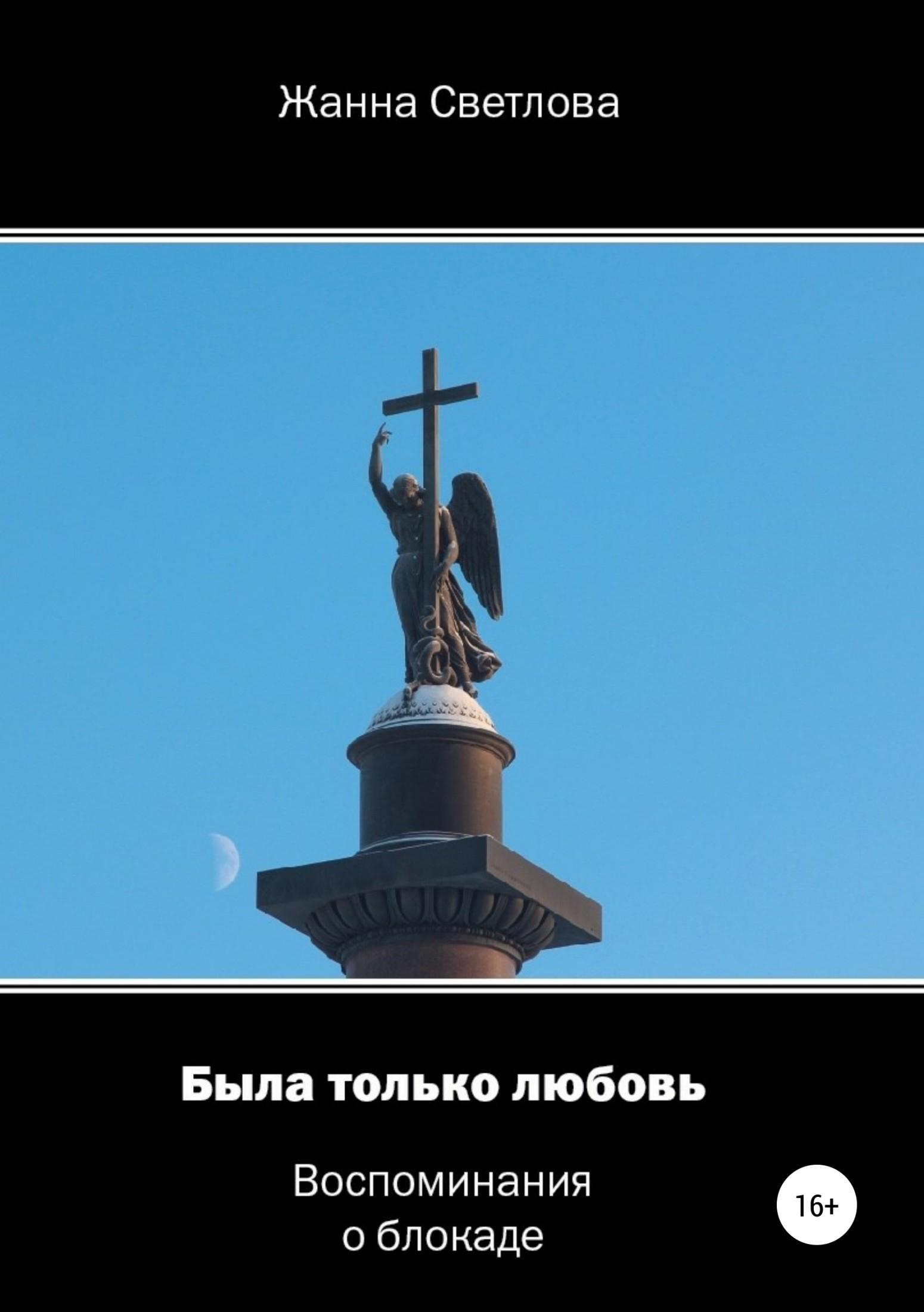 Жанна Светлова Была только любовь. Воспоминания о блокаде цена и фото