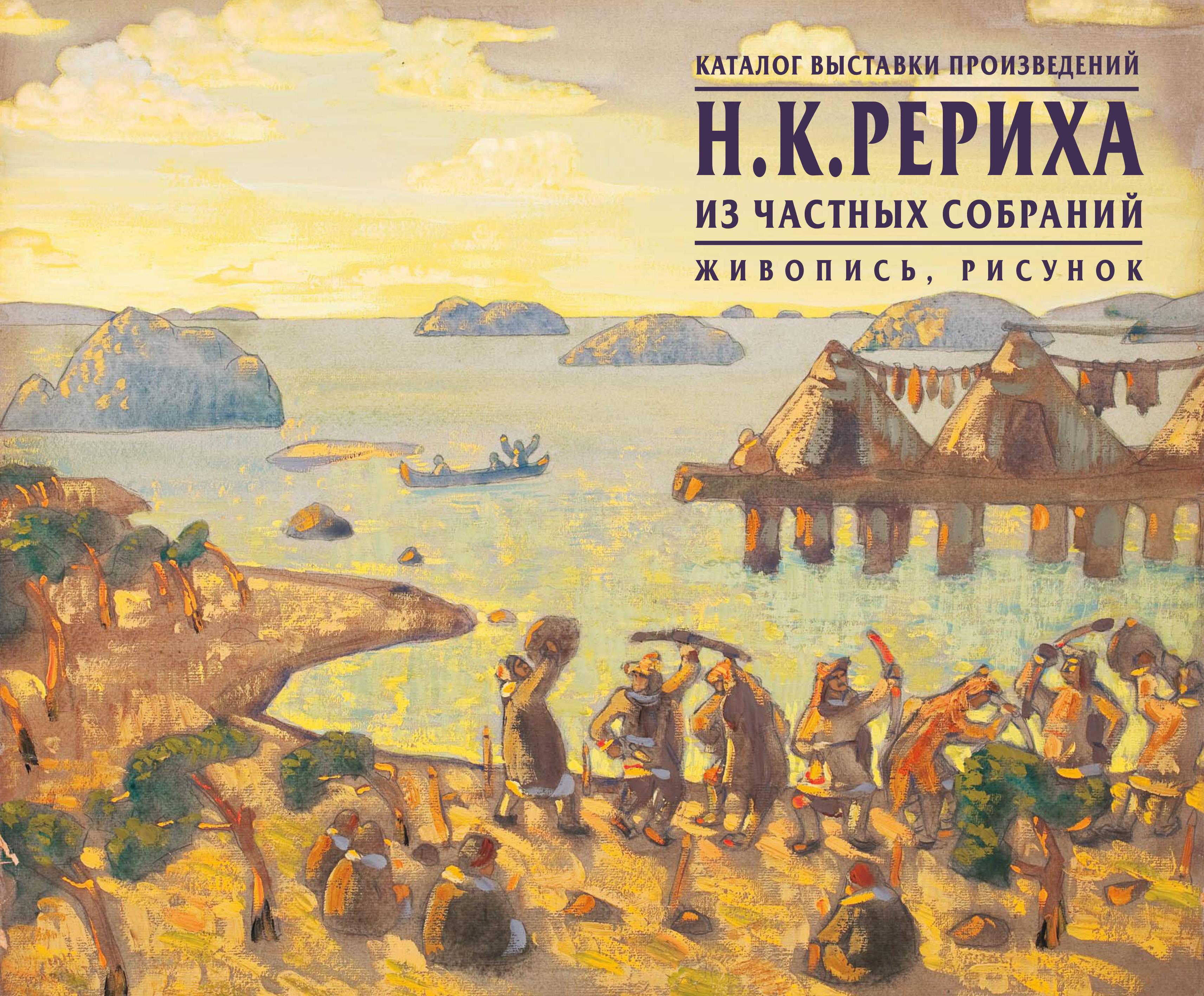 Каталог выставки произведений Н.К.Рериха из частных собраний. Живопись, рисунок
