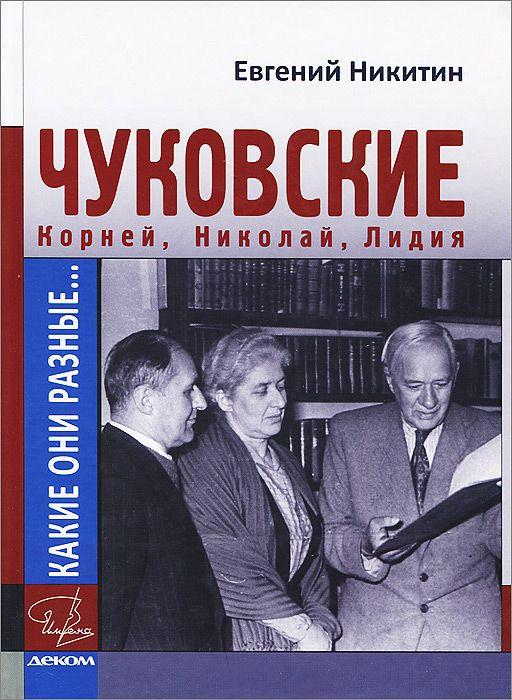Евгений Никитин Какие они разные… Корней, Николай, Лидия Чуковские