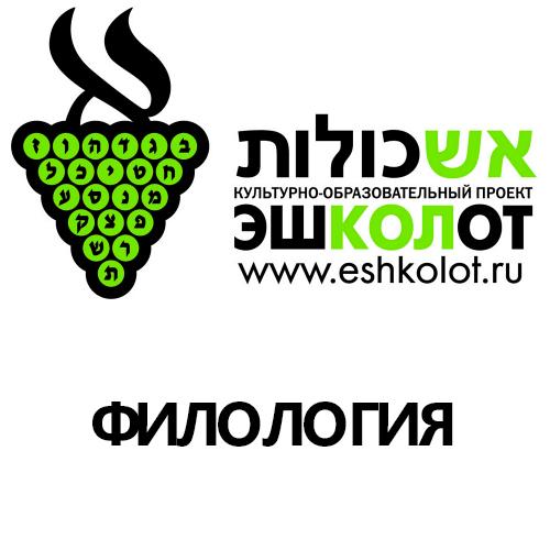 Керен Дубнов Академия языка иврит пазл стеша рыба с алфавитом иврит
