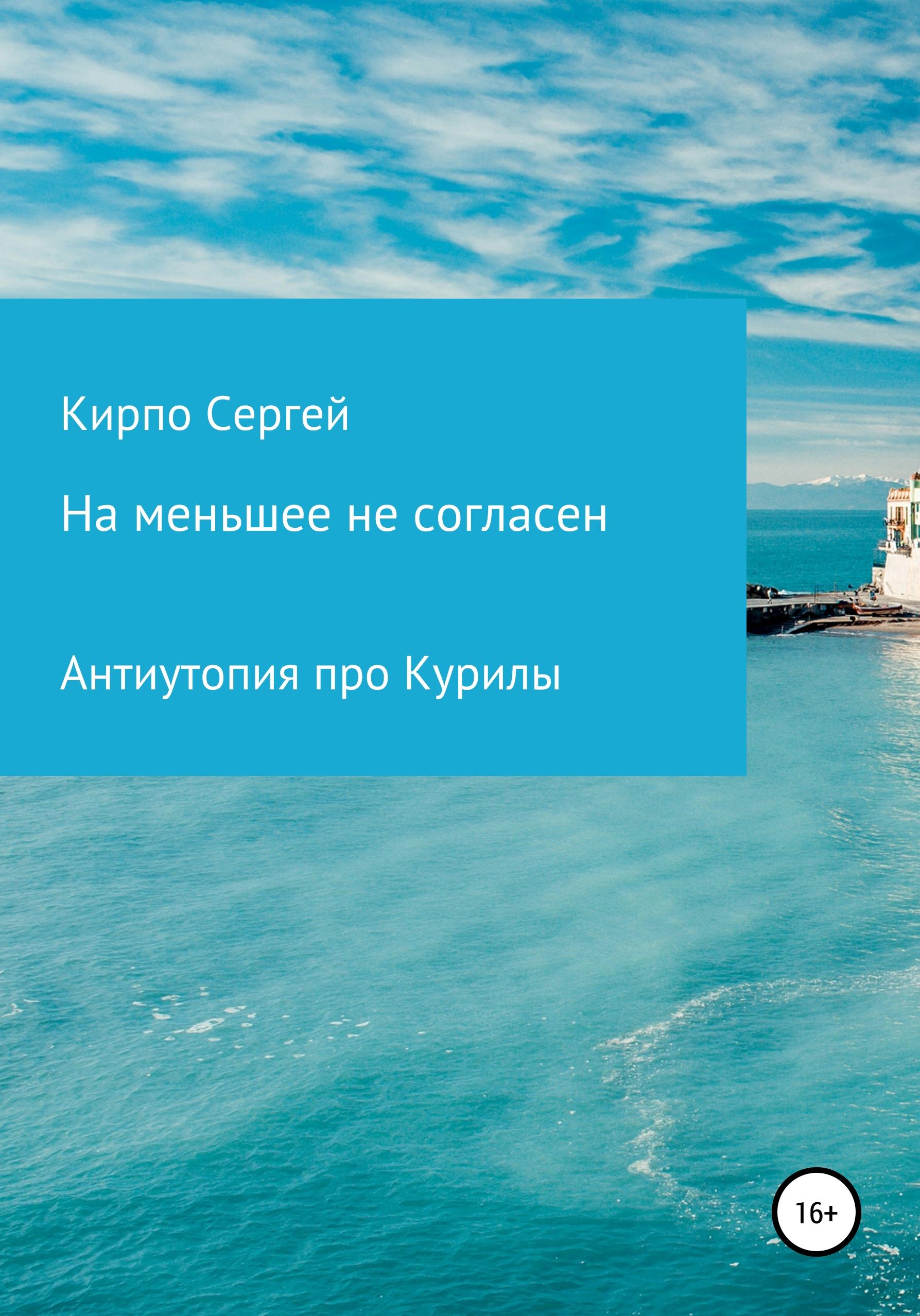 Сергей Валерьевич Кирпо На меньшее не согласен сергей валерьевич кирпо на меньшее не согласен