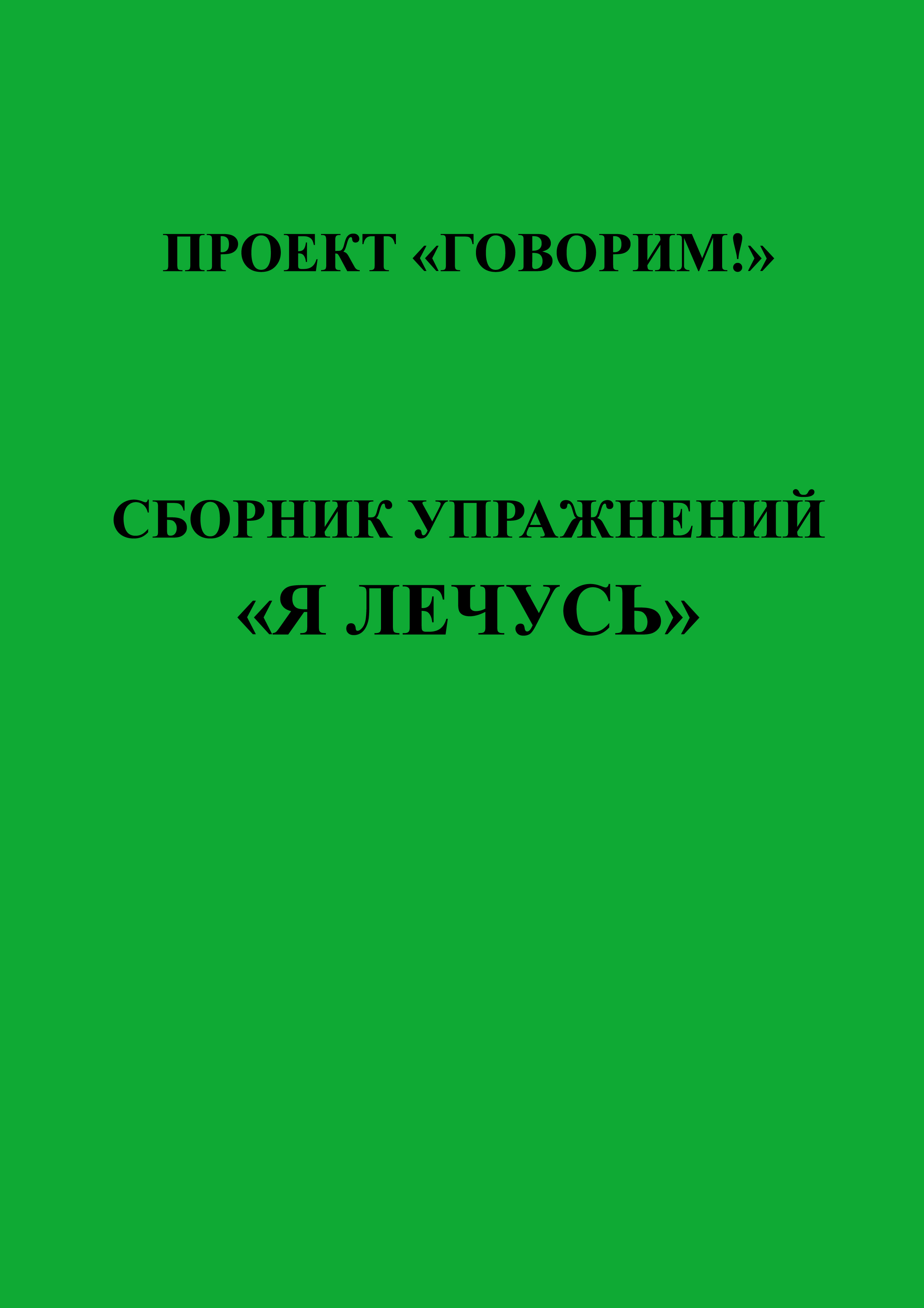 клепацкая л понимание и формирование речи грубая форма афазии О. Д. Ларина Сборник упражнений «Я лечусь»