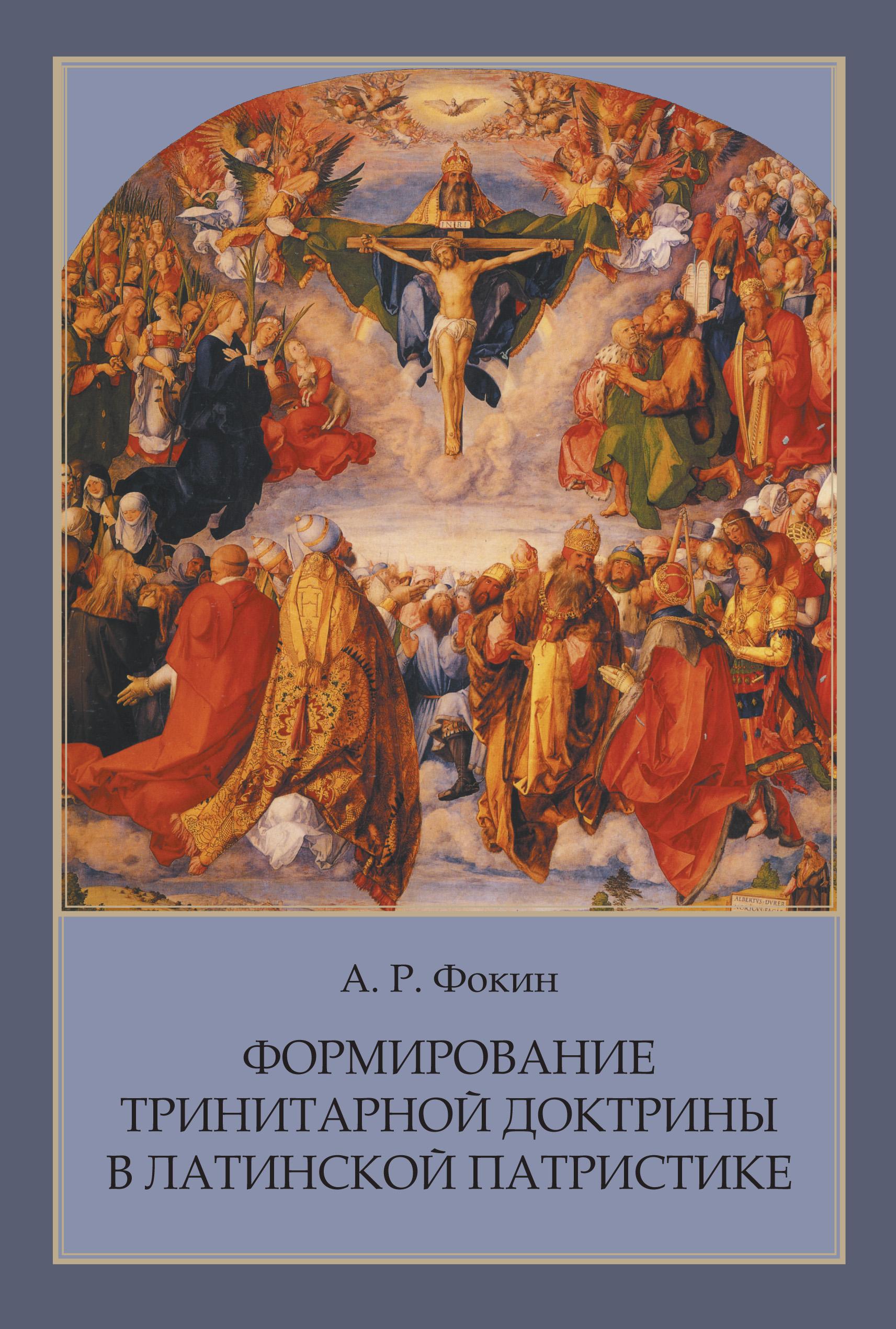А. Р. Фокин Формирование тринитарной доктрины в латинской патристике цены онлайн