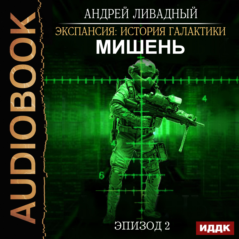 Андрей Ливадный Мишень