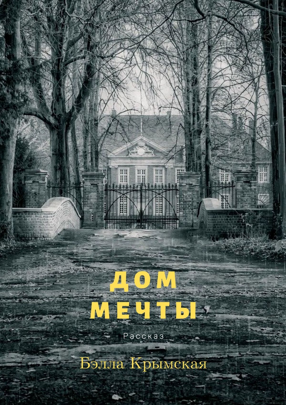 Бэлла Крымская Дом мечты цена и фото