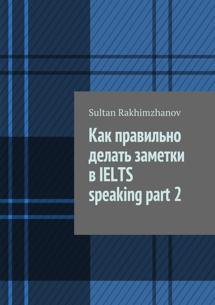 Sultan Rakhimzhanov Как правильно делать заметки в IELTS speaking part 2 custom pe garden chaise longue cover sun lounger cover beach swing pool lying chair cover dormette outdoor furniture cover