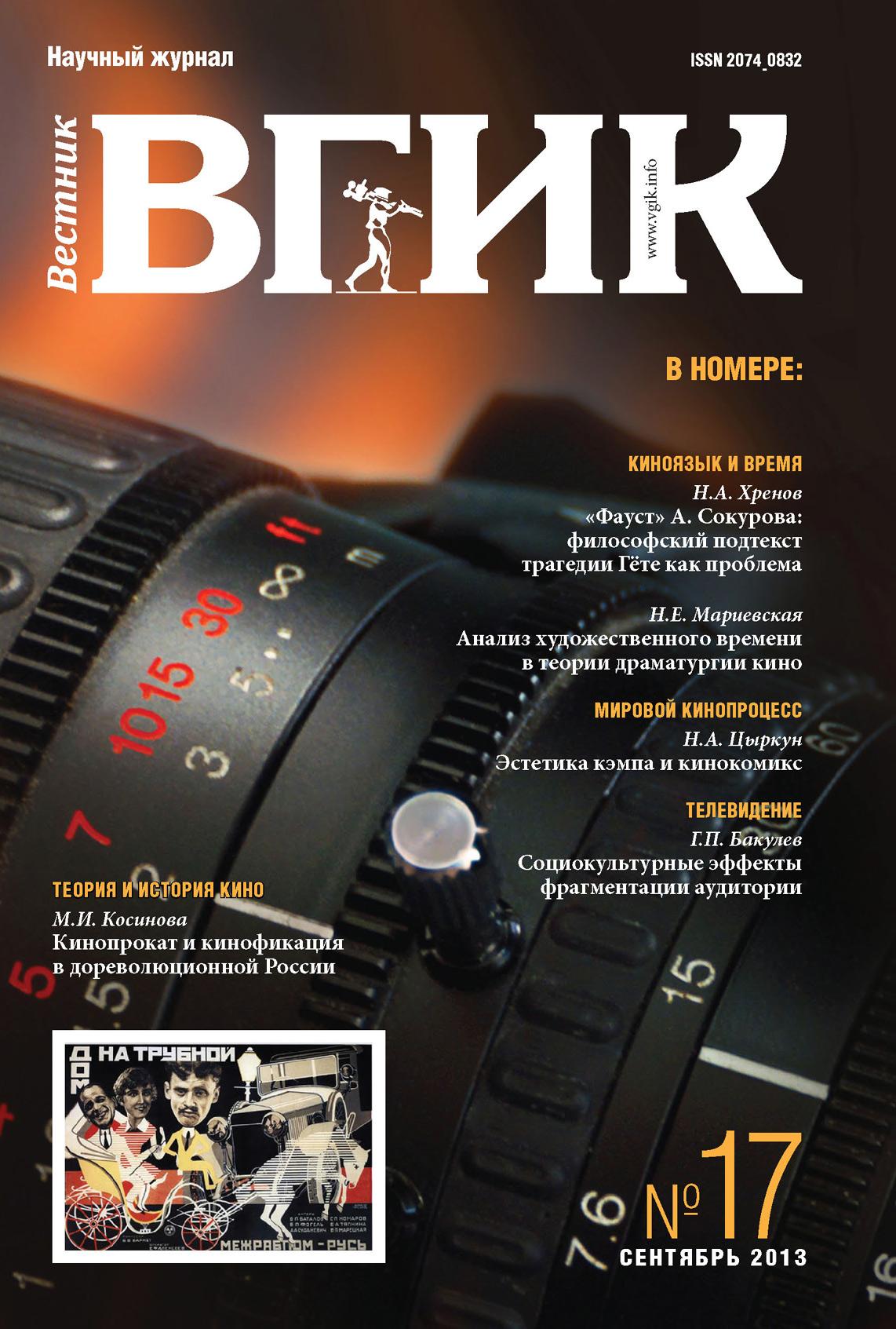 Вестник ВГИК №17 сентябрь 2013 ( Отсутствует  )