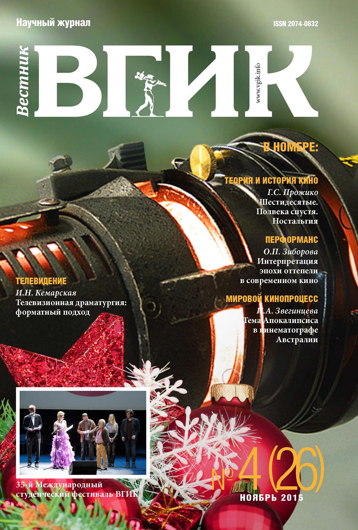 Вестник ВГИК №26 ноябрь 2015 ( Отсутствует  )