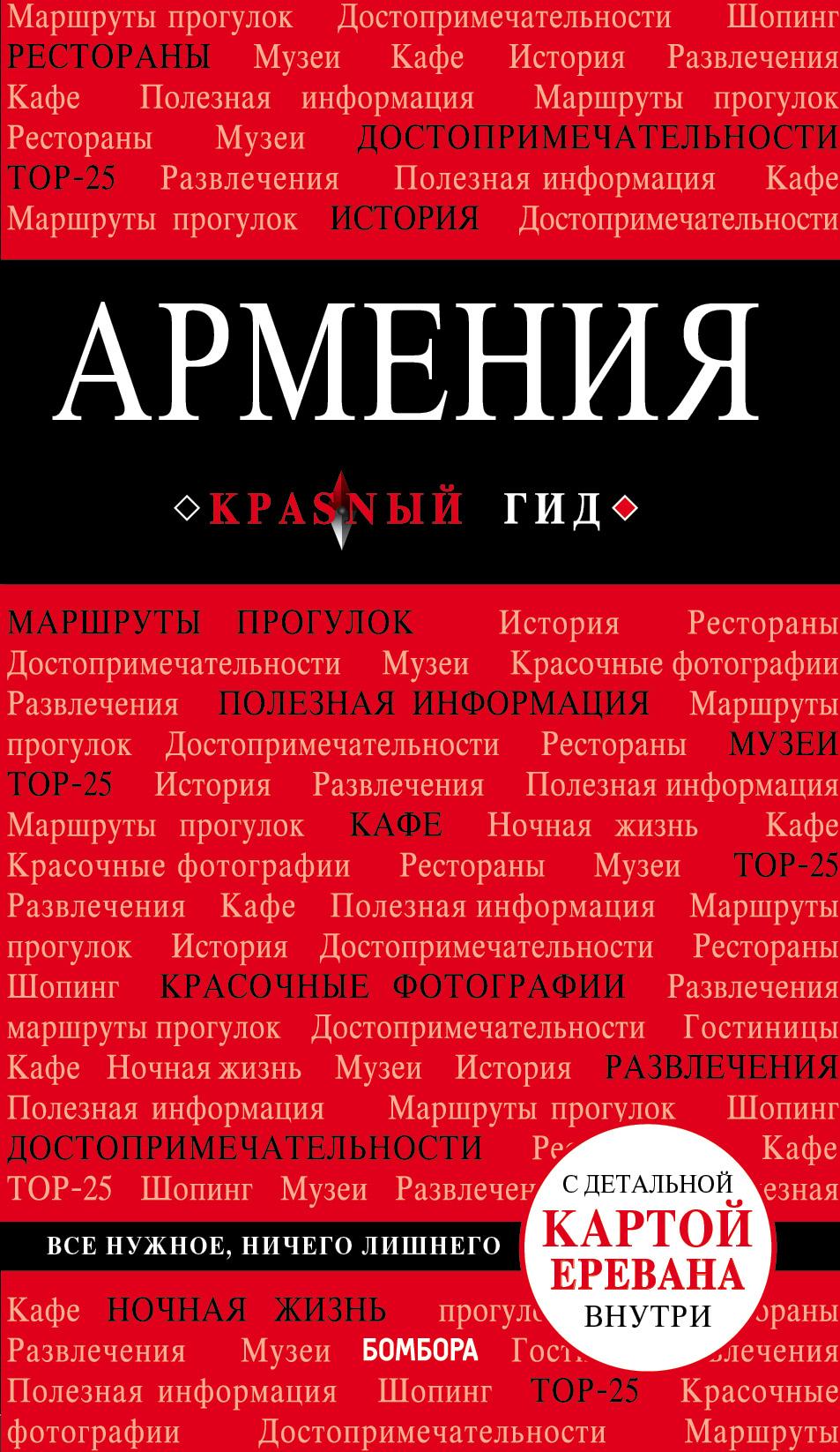 Дмитрий Кульков Армения. Путеводитель дмитрий кульков екатеринбург isbn 978 5 699 86596 3