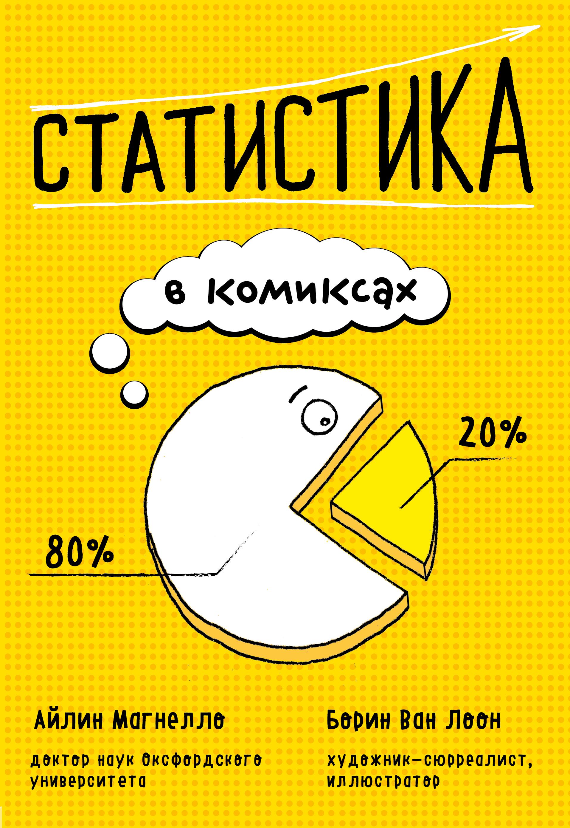 Эйлин Магнелло Статистика в комиксах