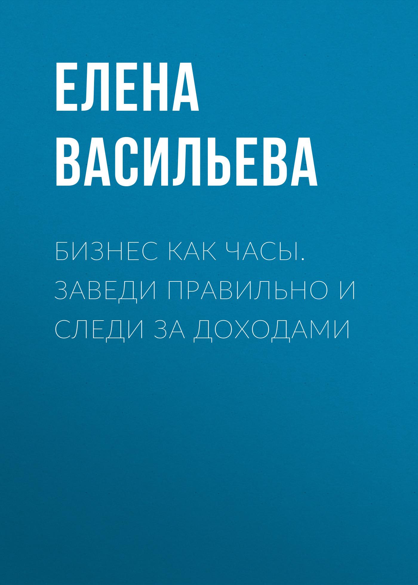 Обложка книги. Автор - Елена Васильева