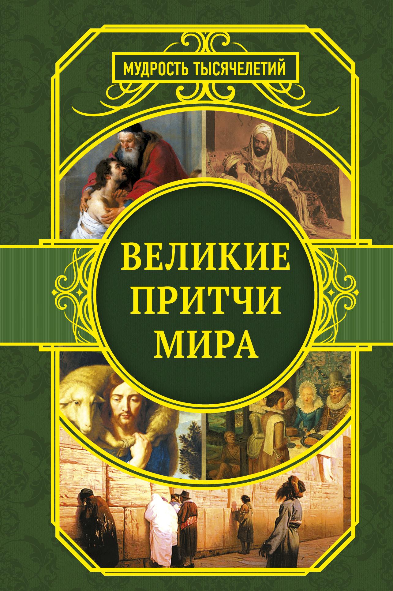 цена Сборник Великие притчи мира