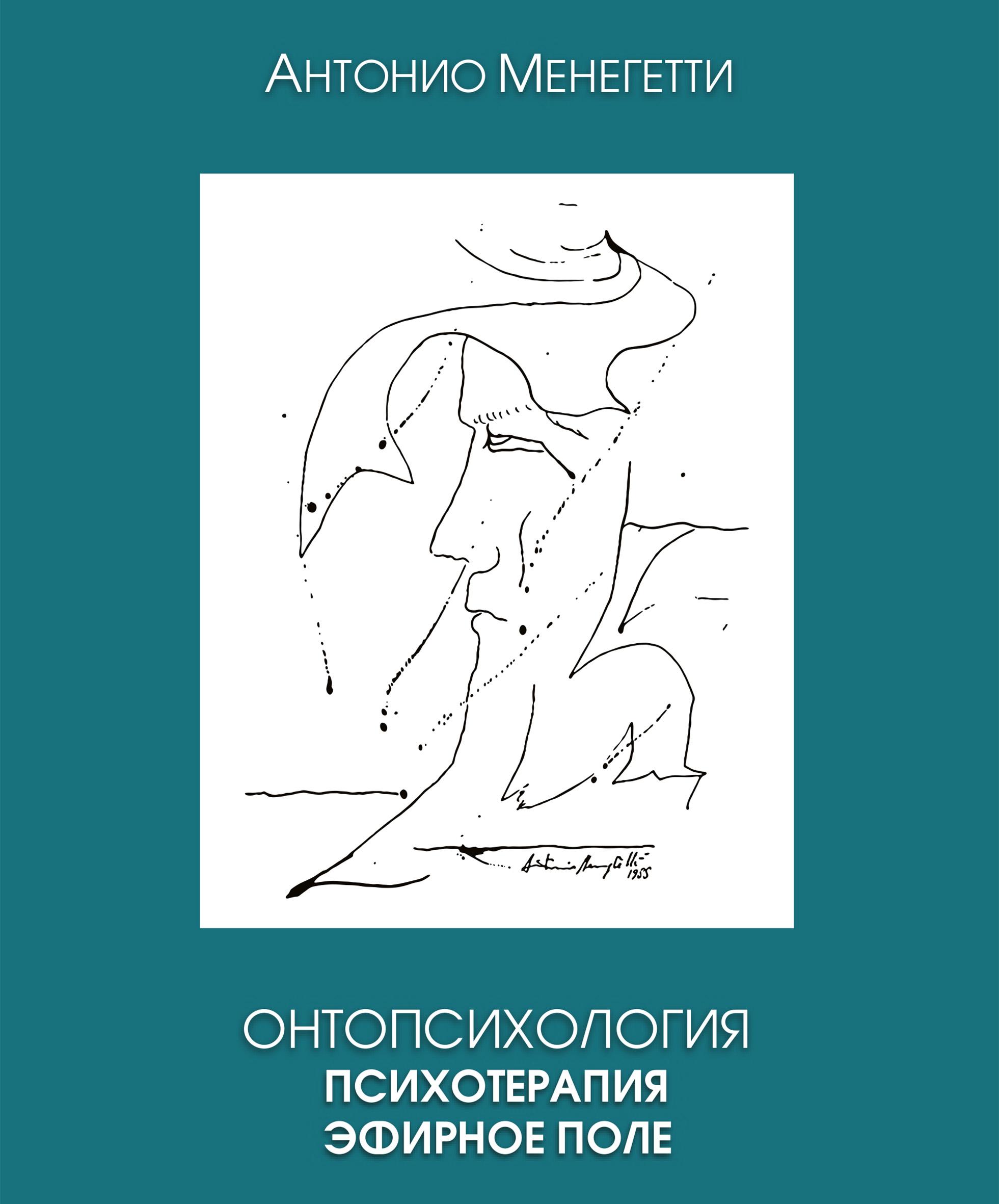 ontopsikhologiya psikhoterapiya efirnoe pole