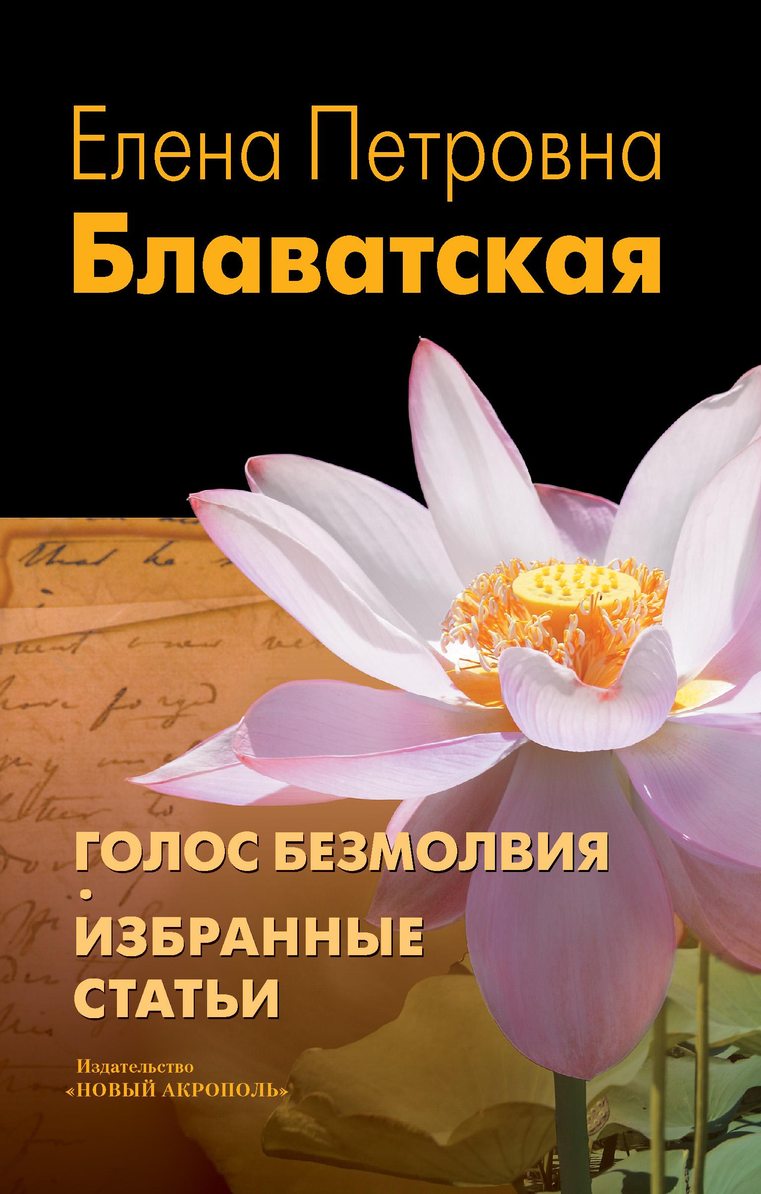Елена Блаватская Голос Безмолвия. Избранные статьи цена в Москве и Питере