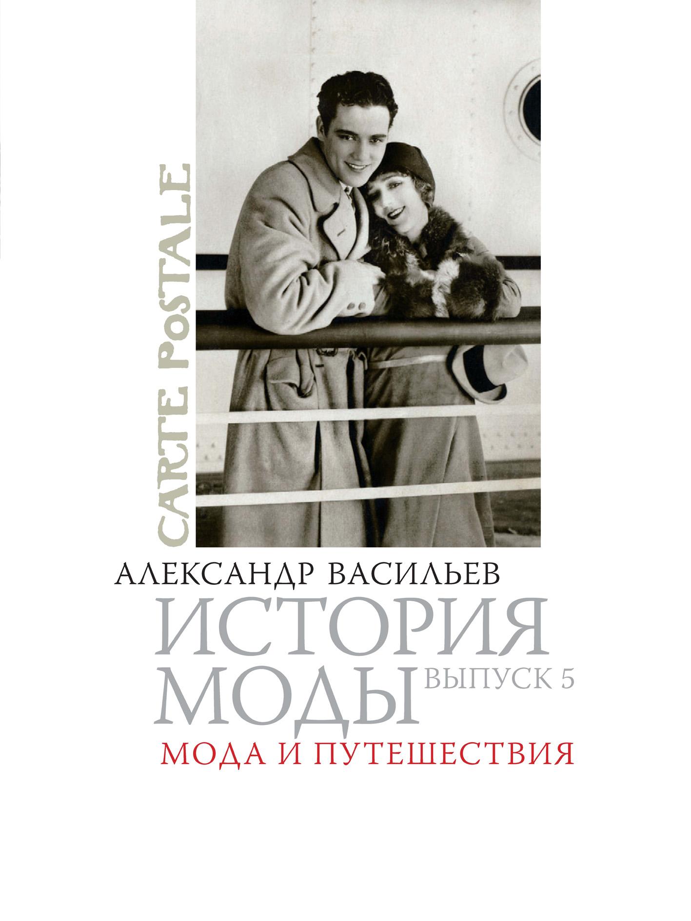 Александр Васильев Мода и путешествия