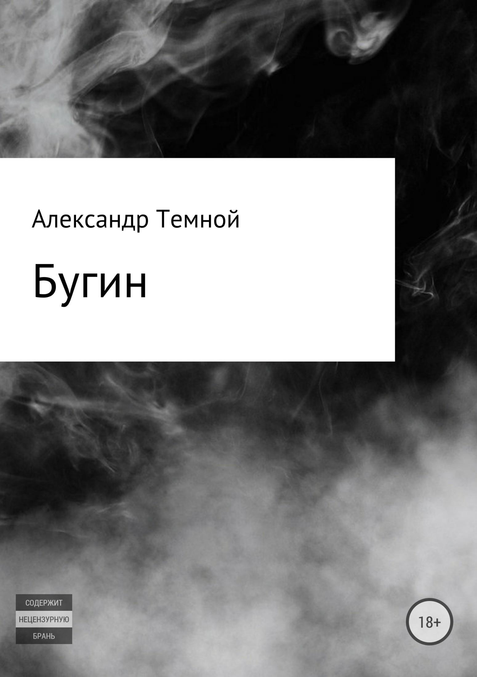 все цены на Александр Валерьевич Темной Бугин онлайн