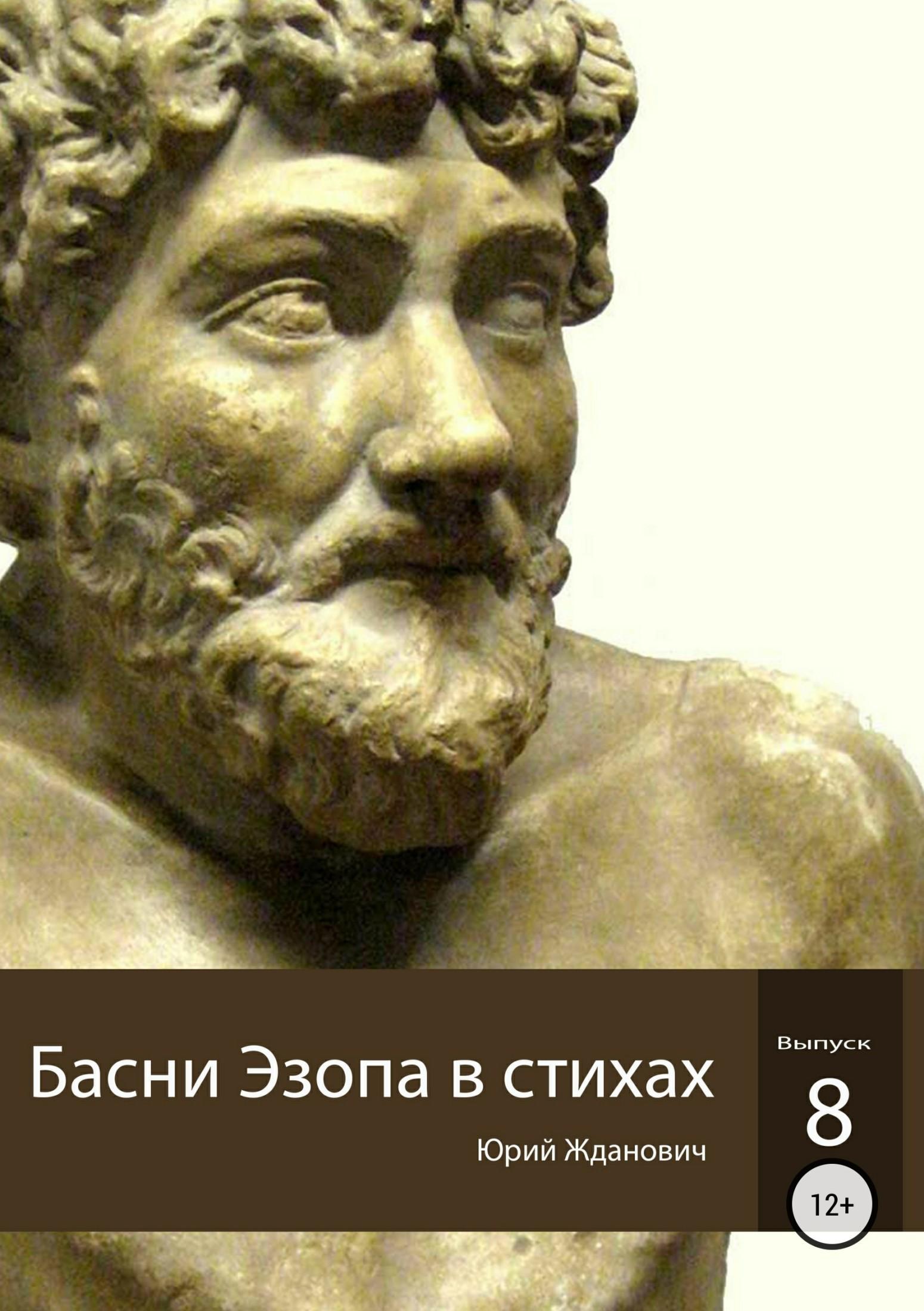 Юрий Михайлович Жданович Басни Эзопа в стихах. Выпуск 8