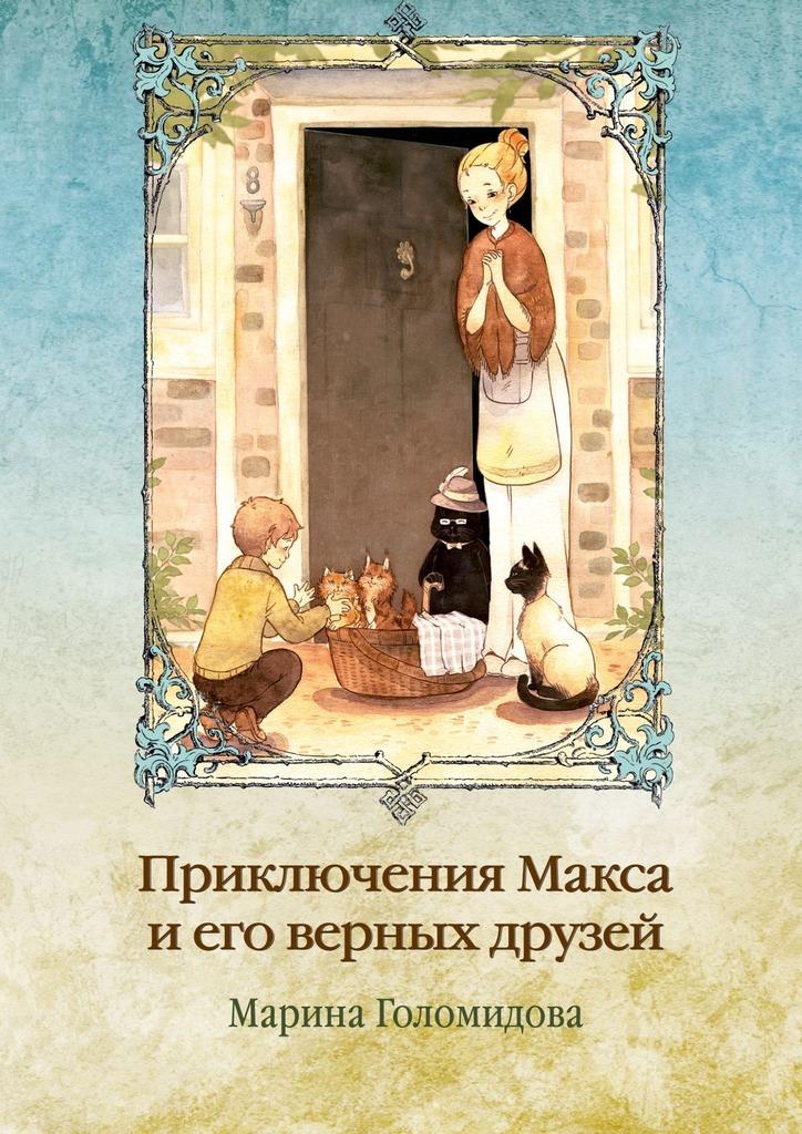 Марина Голомидова Приключения Макса и его верных друзей цена